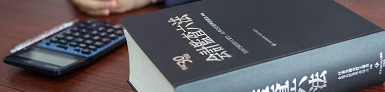 安福雅彦税理士事務所